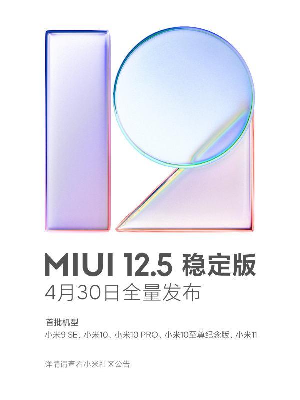MIUI 12.5稳定版适配计划公布:首批五款机型