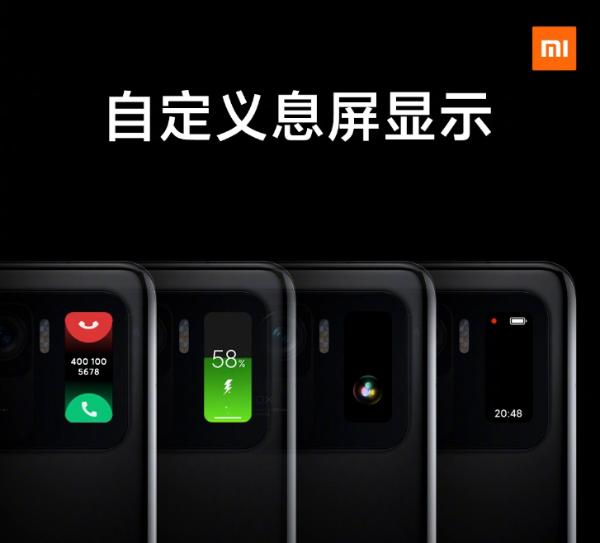 小米 11 Ultra副屏揭秘:竟然是手环同款