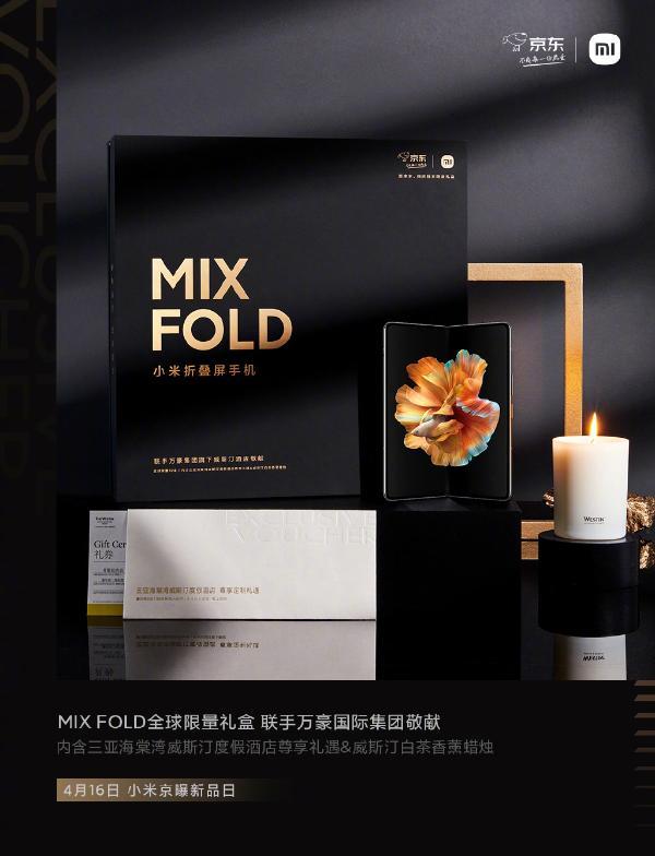 首发澎湃C1 小米MIX FOLD限量版礼盒:价格稳破万