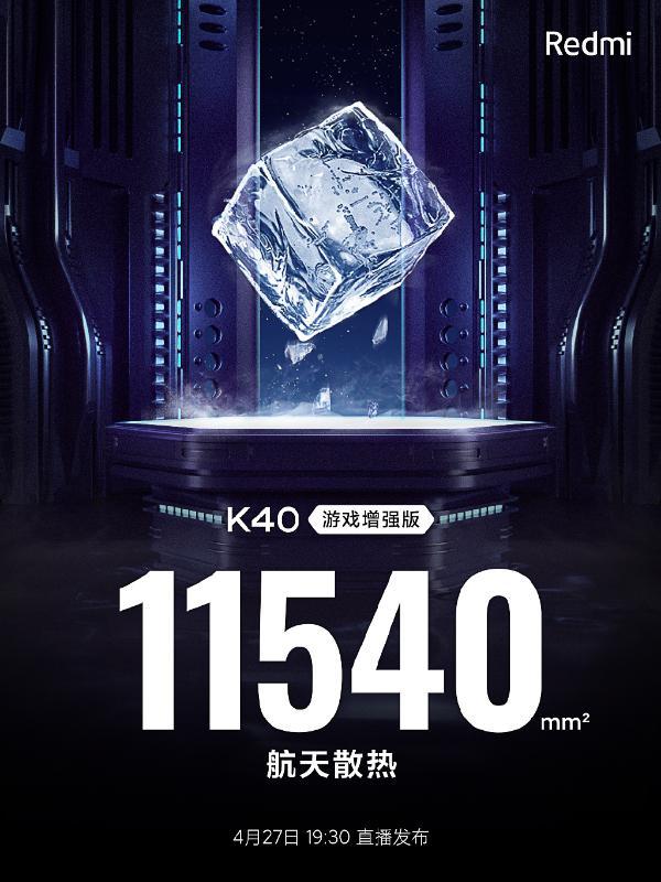 Redmi K40游戏版性能稳了:首次采用航天散热