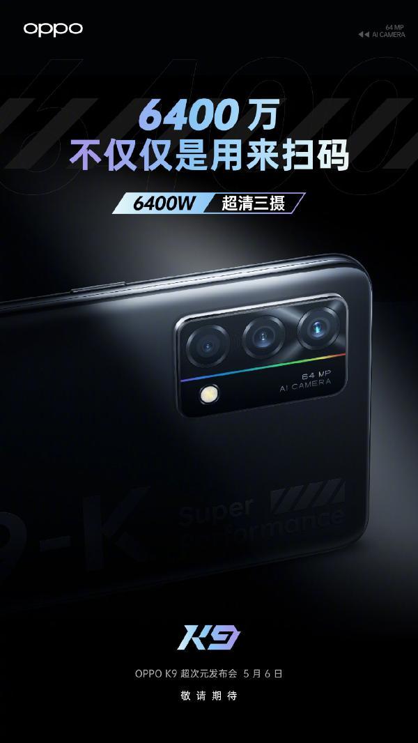 OPPO K9参数曝光:65W闪充下放
