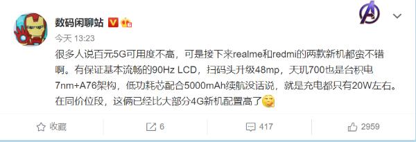 5G入门机喜迎巨变:90Hz屏+天玑700 售价惊喜