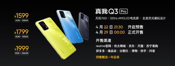 realme三款5G新机齐发:联发科高通全都有 起售价不足千元