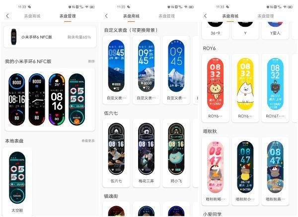 小米手环6 NFC版简评:继往开来