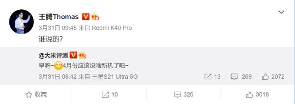 Redmi首款游戏手机入网 本月开卖