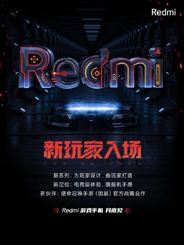 官宣!Redmi游戏手机月底发布