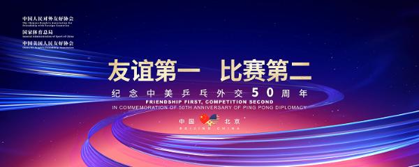"""新机曝光!爱奇艺冒险3闪现中美""""乒乓外交""""50周年"""
