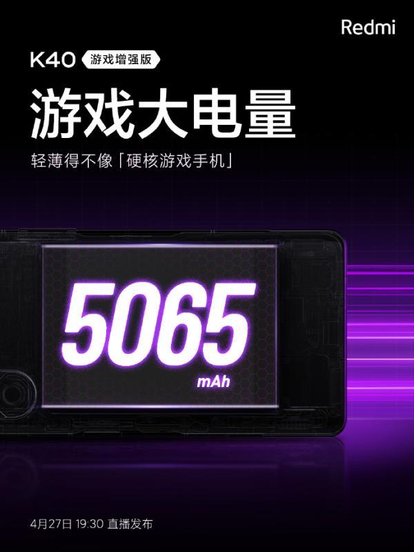 5065mAh+67W游戏闪充 K40续航稳了