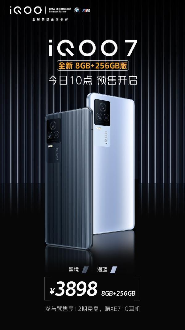 iQOO 7全新版本发布:存储翻倍 3899元