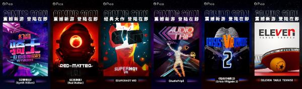 Pico内容生态初见雏形,多款Quest平台Top级VR大作Neo 3 登陆在即