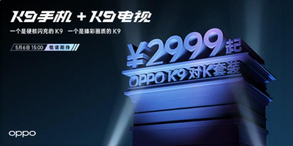 OPPO变了!手机+电视一共才卖2999元