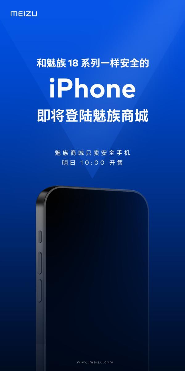 神操作 魅族商城明天开卖iPhone