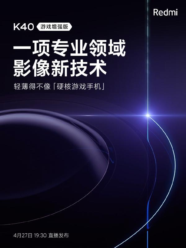 Redmi K40游戏版首发新技术:小米旗舰都没用过