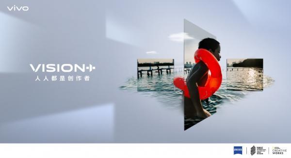 专业影像普及进行时,2021 vivo VISION+影像计划正式启动