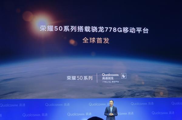 荣耀50系列官宣:全球首发骁龙778G
