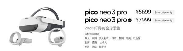 Pico Neo 3正式发布,售价2499元起惊爆上市