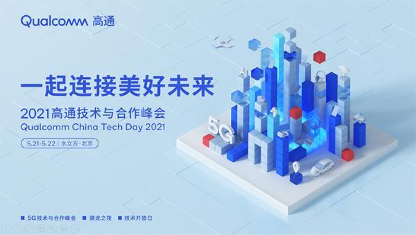 2021高通技术与合作峰会召开,携手生态伙伴拥抱5G创新时代