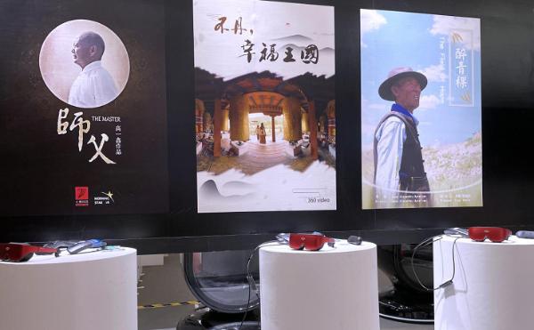 """3Glasses携手北师大亮相ISLE,助力""""VR奥斯卡""""作品大放异彩"""