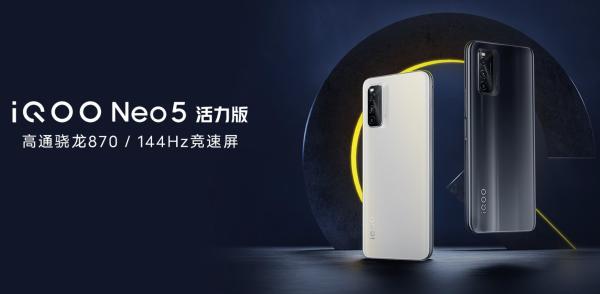 iQOO Neo5活力版发布:骁龙870+44W闪充