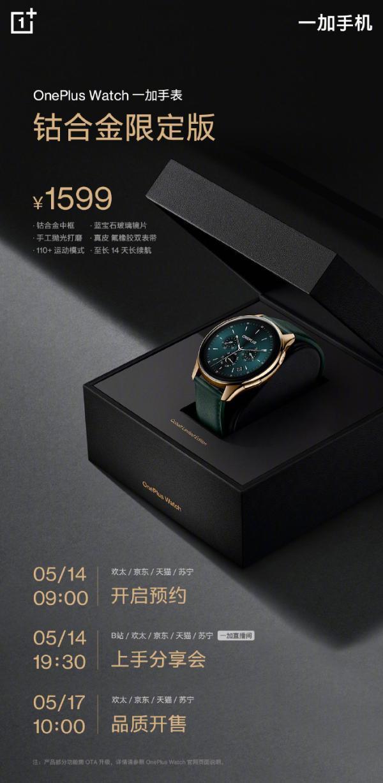 智能手表史上的首次!一加钴合金限定版上线
