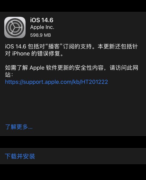 快升级!苹果发布iOS 14重要更新:拯救iPhone性能