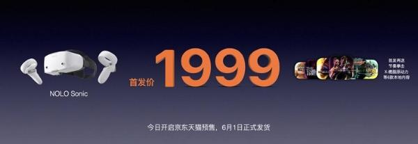 致敬小米1,搭载次世代交互手柄的NOLO Sonic 1999元震撼发布