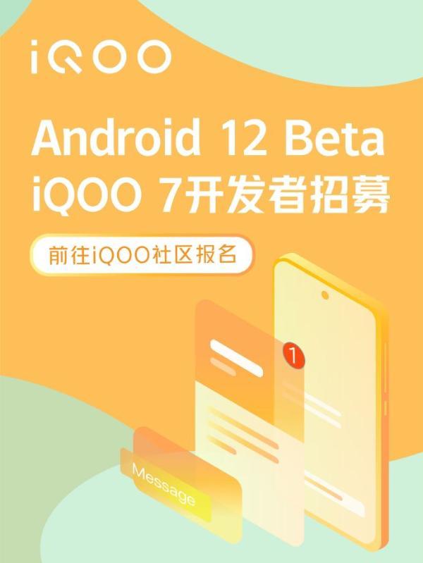 iQOO开启安卓12尝鲜 国产第一家