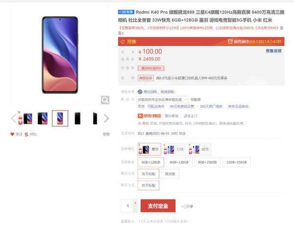 2299元!Redmi K40 Pro大降价:最便宜骁龙888旗舰
