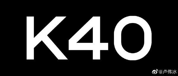 卢伟冰暗示新机 Redmi K40轻奢版要来了?