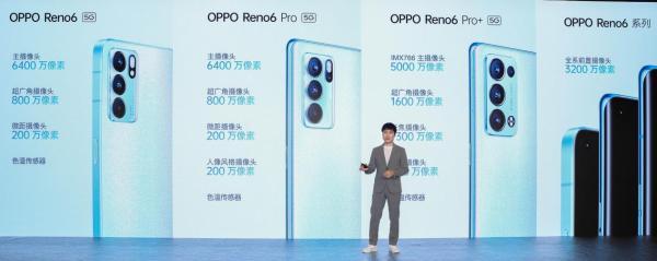 OPPO Reno6系列正式发布,视频影像和外观工艺再进阶!