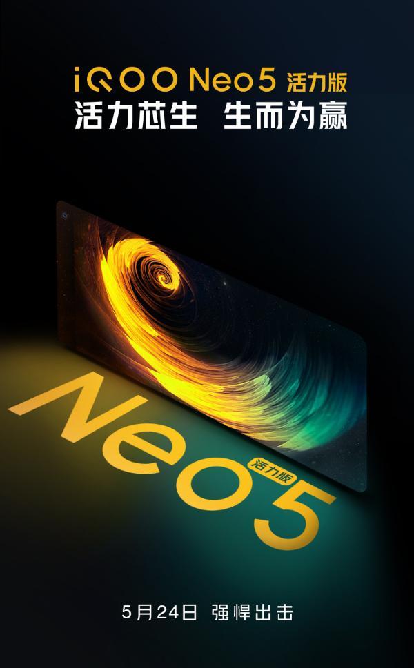 iQOO Neo5 活力版官宣:骁龙870+44W快充