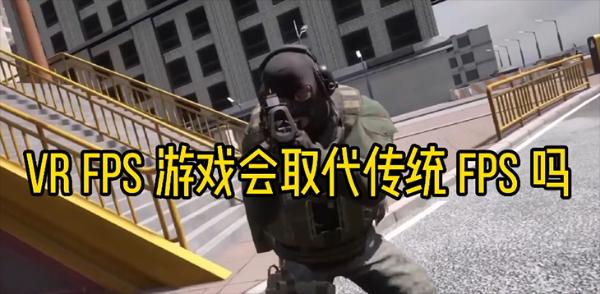 VR FPS游戏会取代传统FPS游戏吗?