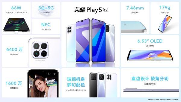 荣耀Play5发布:天玑800U+66W快充