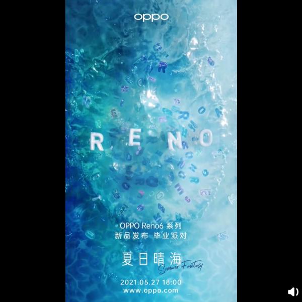 OPPO新品官宣:首发天玑900 本月27日发布