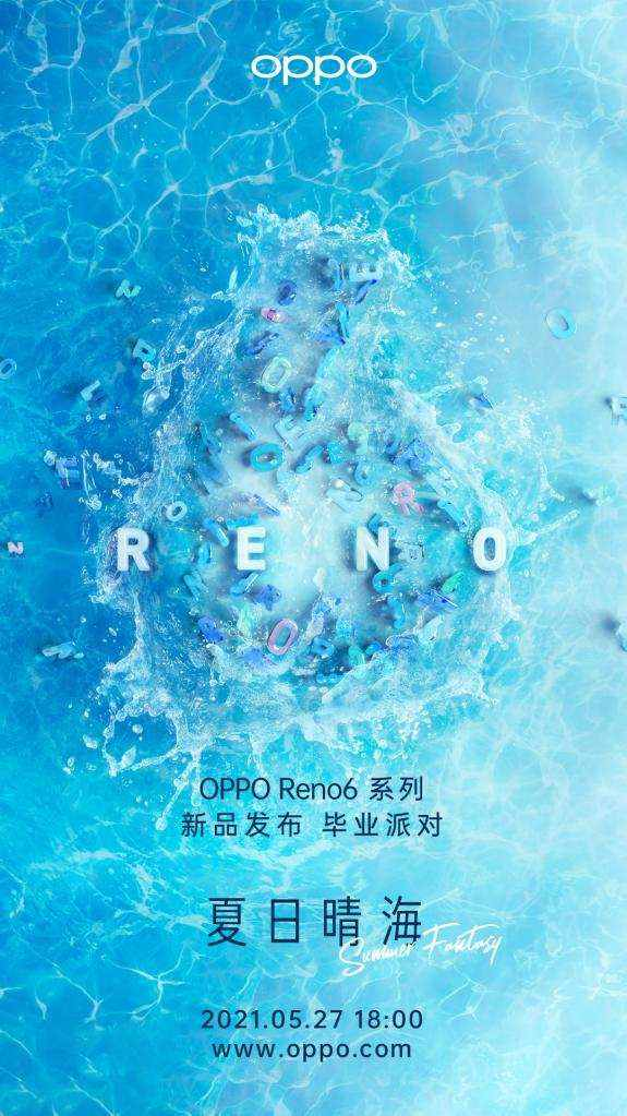 OPPO Reno6系列正式官宣,5月27日阿那亚一起见证浪漫的毕业派对