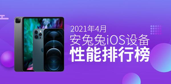 4月iOS设备性能榜:M1版iPad跑分有望破百万