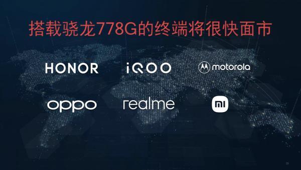 高通骁龙778G发布 台积电6nm工艺/荣耀确定使用