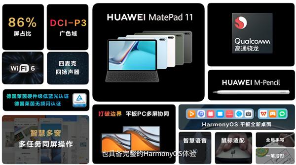 华为骁龙865新品9月发布 出厂预装鸿蒙OS