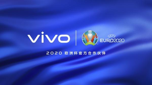vivo携手2020欧洲杯 稳步推进全球化进程