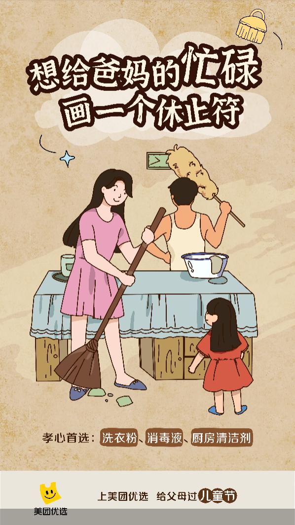 """儿童节流行""""网购式尽孝"""" 95后乐于帮父母""""找回童年"""""""