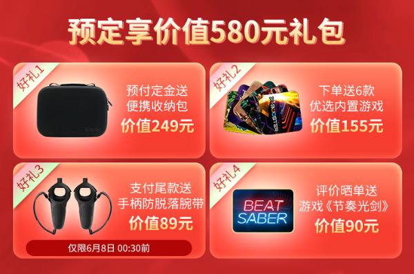 京东618首日开门红战报出炉 NOLO Sonic获VR眼镜单品第一