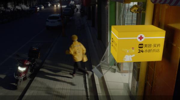 """践行健康中国行动 助力药店24小时服务 美团买药携手多方发起""""小黄灯""""民生服务计划"""