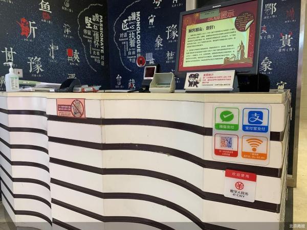 北京人均200元数字人民币红包雨又来了!银行开放申请、商户备战 你准备好了吗?