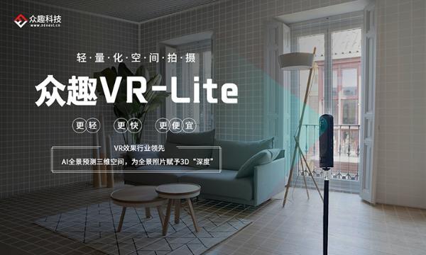开创VR数字孪生轻量化拍摄时代,众趣科技发布跨时代新品VR-Lite