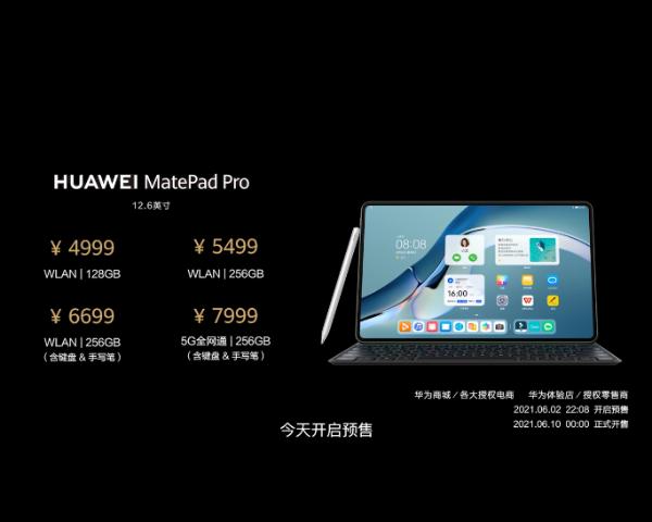 麒麟9000加持 华为MatePad Pro系列发布:3799元起