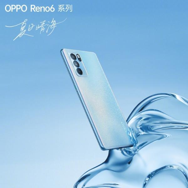 更美、更薄、更好玩,OPPO Reno6系列将于6月5日正式开售