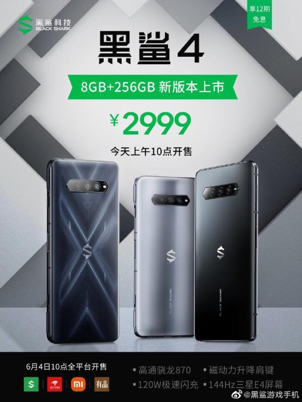 黑鲨游戏手机4新版本开售:2999元