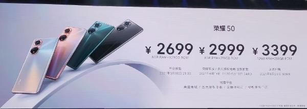 价格揭晓!荣耀50系列发布:首发骁龙778G、最高100W快充