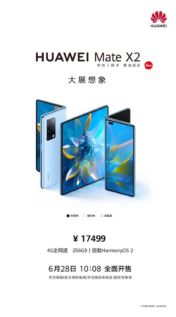 4G版Mate X2开售:17499元