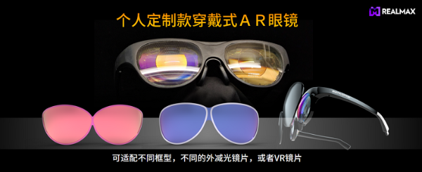 REALMAX新品发布:REALSEER·PRO真眼镜+处方近视配镜+70度AR可视角!
